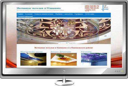 Создание сайта натяжных потолков в Одинцово