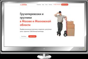 Создание сайта грузоперевозок и услуг грузчиков
